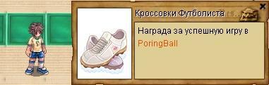FableRO - PoringBall - Поринг-болл